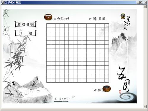 五子棋小游戏下载_安全下载五子棋小游戏_软