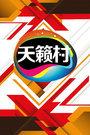 天籁村2014