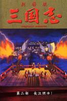 三国志-第二部长江的燃烧