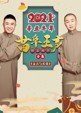 2021苗阜王声精品相声集}