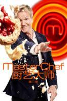 厨艺大师 第二季