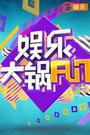 娱乐大锅FUN()
