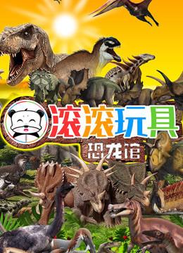 滚滚玩具恐龙馆