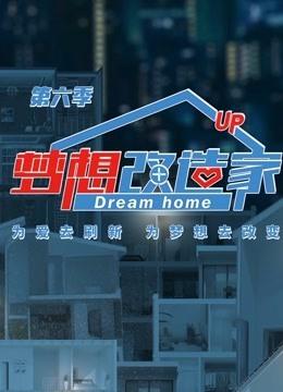 梦想改造家第6季