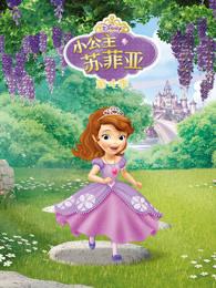 小公主苏菲亚 第4季