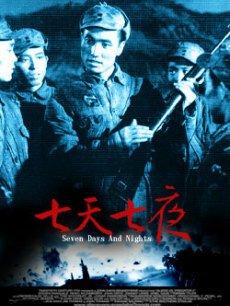 七天七夜(战争片)