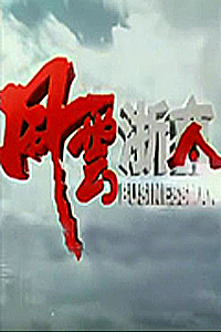 风云浙商 2010