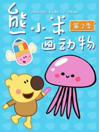 熊小米画动物第2季