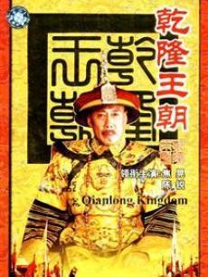 乾隆王朝(国产剧)