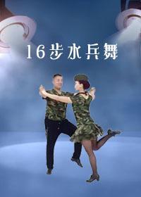 16步水兵舞