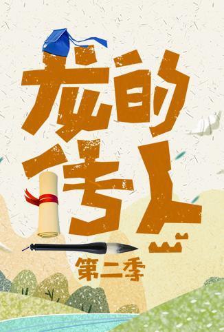 龙的传人第二季(动漫)