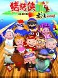 猪猪侠2:武侠2008