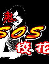 猛鬼校花SOS