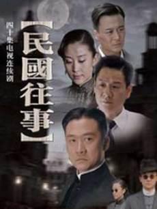 民国往事(全40集)