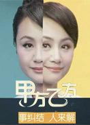 甲方乙方[江苏卫视]