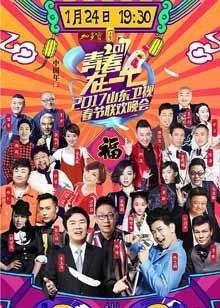 2017鸡年山东卫视春晚(综艺)