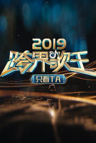 2019跨界歌王 只看TA