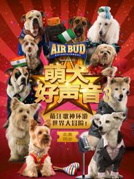 萌犬好声音3 国语版