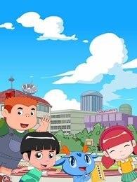 儿童安全系列动画