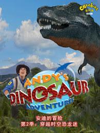 安迪的恐龙冒险(第二季)