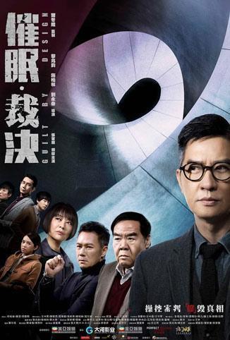 催眠·裁决 粤语
