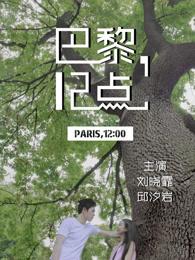 巴黎,12点(恐怖片)