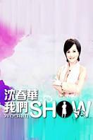 沈春华Life Show 2008
