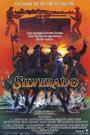 西瓦拉多大决战