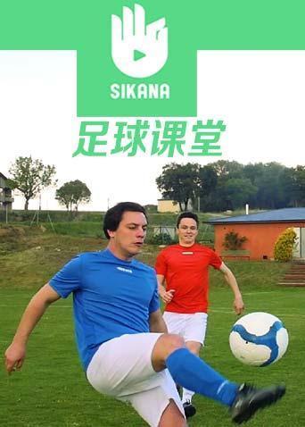 sikana足球课堂