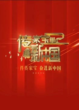 传家宝里的新中国