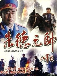 朱德元帅(全18集)