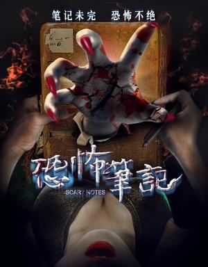 恐怖笔记[BD][2016]