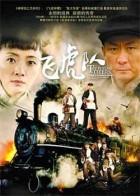 飞虎队(全39集)