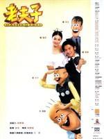 老夫子2001 粤语