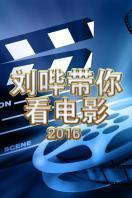 刘哔带你看电影2016
