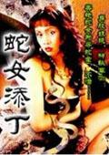 人蛇浴血战之蛇女添丁()