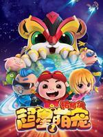 猪猪侠13 超星萌宠1
