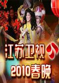 江苏卫视2010春晚
