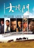 大境门(全40集)