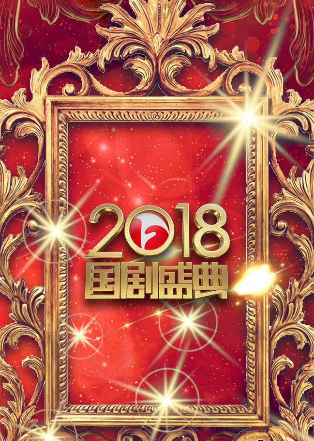 国剧盛典2018