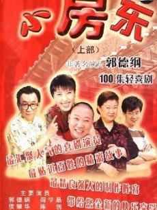 小房东(全98集)