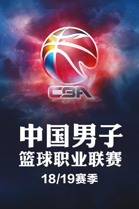 中国男子篮球职业联赛 18/19赛季(综艺)