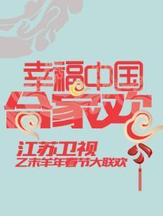 2015江苏卫视春晚