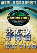 幸存者第二十四季