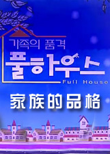 家族的品格Full House(2014-12-28期)