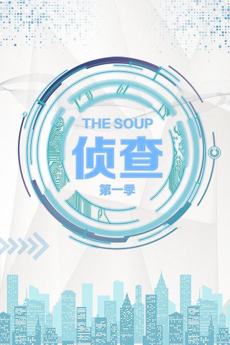 The Soup 侦查 第一季