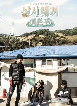 三时三餐渔村篇第1季