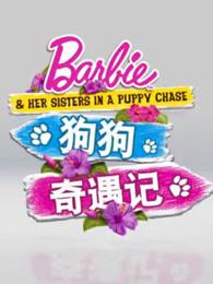 芭比之狗狗奇遇记