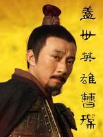 曹操2015(国产剧)