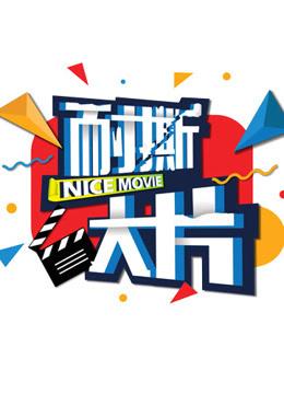 周末电影_高清电影_2018最新电影_韩国电影在线观看_手机电影—耐撕大片